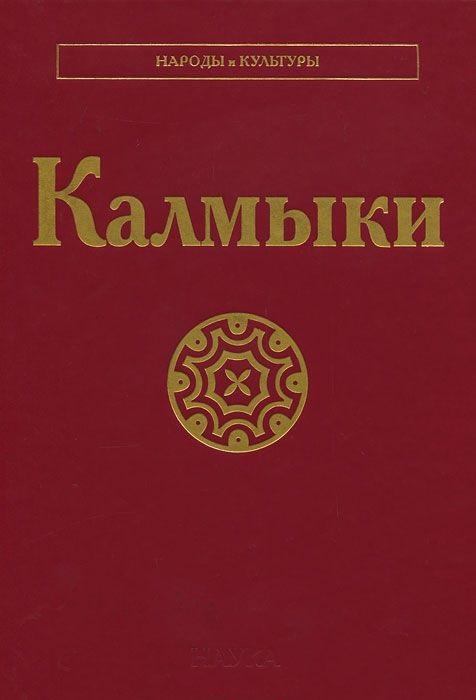 Бакаева Э., Жуковская Н. (отв. Ред.) Калмыки казанский н отв ред из ранней валлийской поэзии isbn 9785020382848
