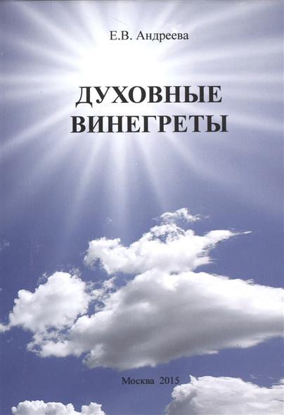Андреева Е. Духовные винегреты