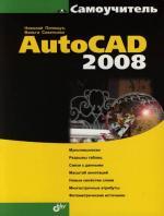 Полещук Н., Савельева В. AutoCAD 2008 计算机绘图:autocad 2008上机指导
