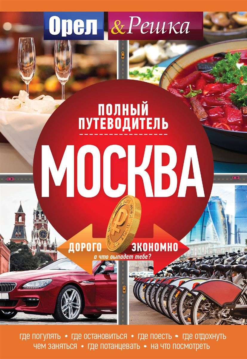 Секачева (ред.) Москва: полный путеводитель Орла и решки