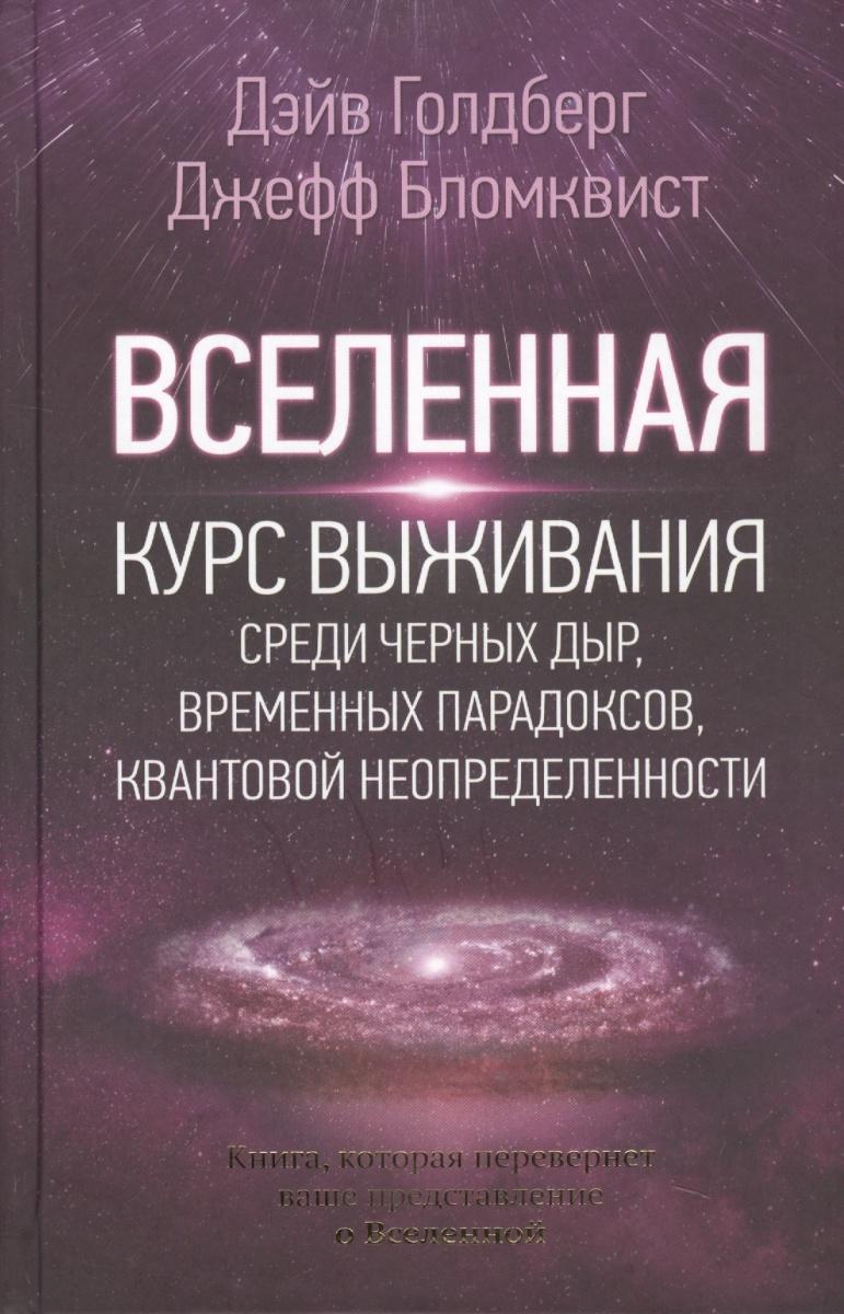 Голдберг Д., Бломквист Дж. Вселенная. Курс выживания среди черных дыр, временных парадоксов, квантовой неопределенности лихачев д пер повесть временных лет