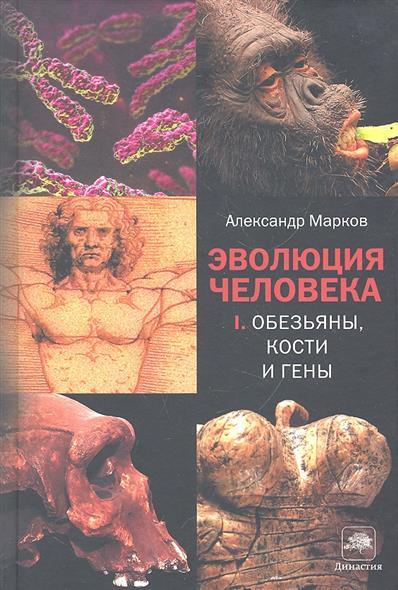 Эволюция человека т.1/2тт Обезьяны кости и гены