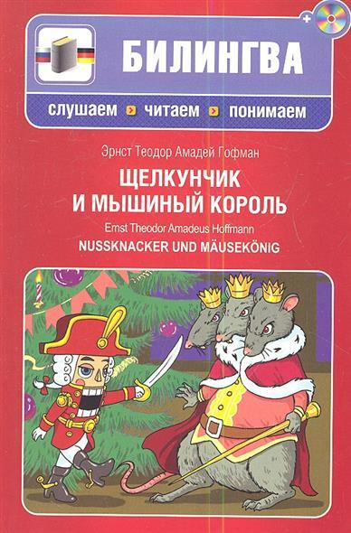 Щелкунчик и мышиный король. Nussknacker und Mausekonig