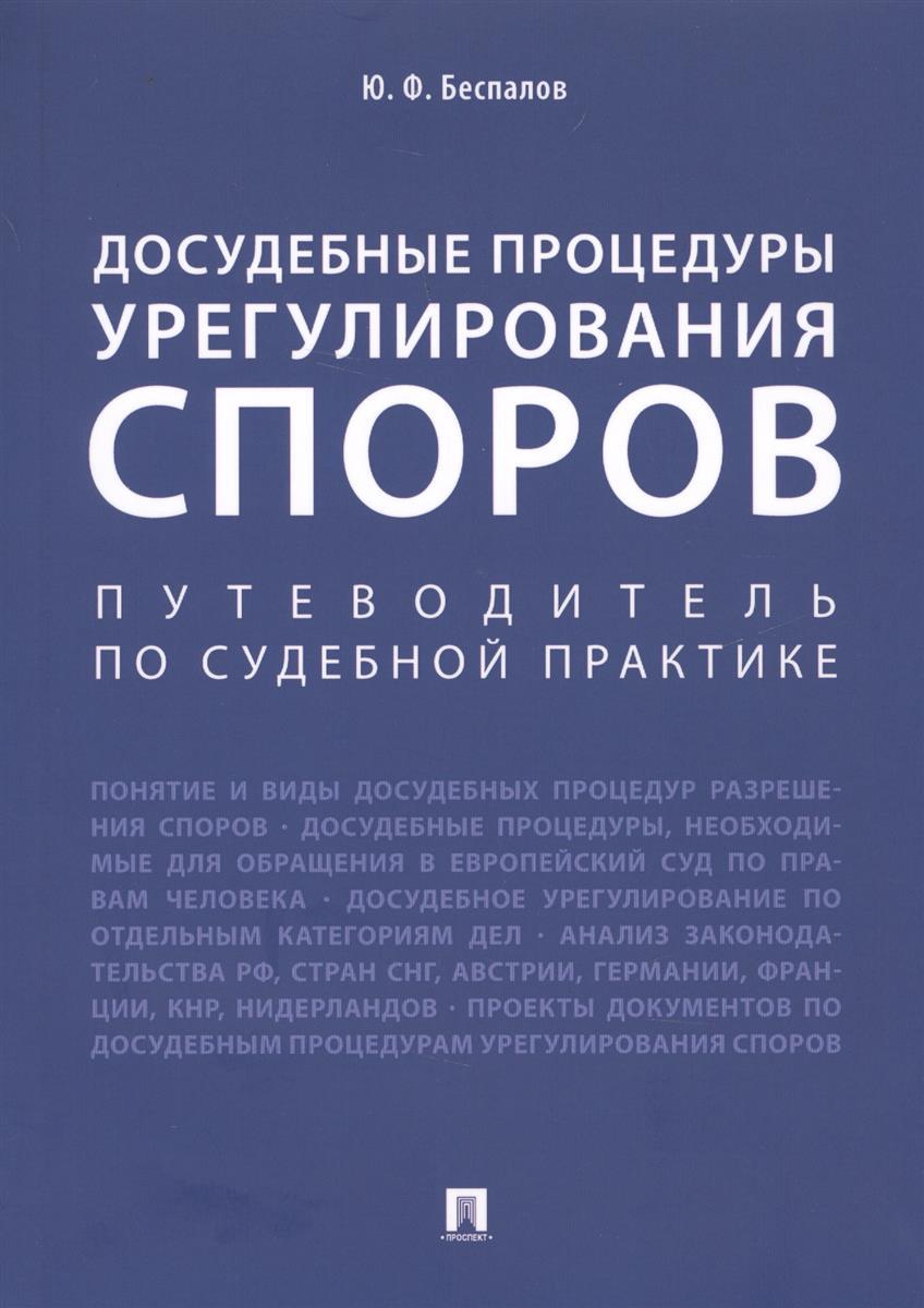 Досудебные процедуры урегулирования споров. Путеводитель по судебной практике