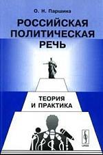 Российская полит. речь Теория и практика