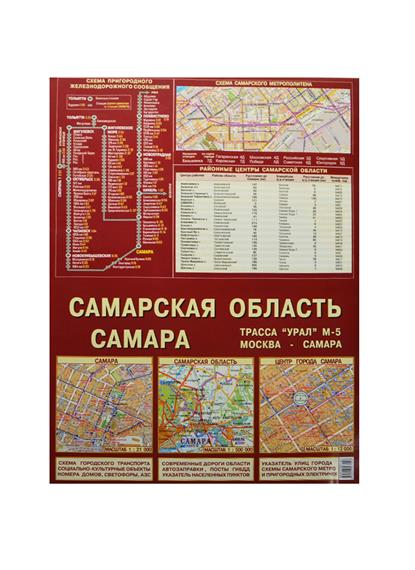 Самарская область. Самара. Центр города Самара (1:21000/1:500000/1:12000) (раскладушка) (Лоцман)