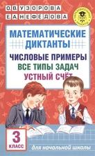 Математические диктанты. Числовый примеры. Все типы задач. Устный счет. 3 класс