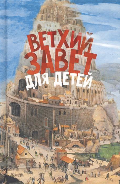Протоиерей Александр Соколов Ветхий Завет для детей протоиерей александр коротаев единственный слушатель