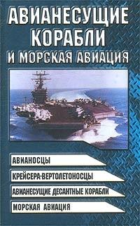 Авианесущие корабли и морская авиация