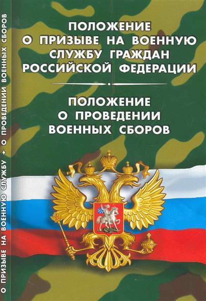 Положение о призыве на военную службу граждан РФ Положение...