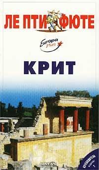 Путеводитель Крит