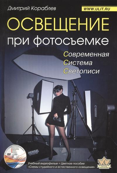 Кораблев Д. Освещение при фотосъемке. Практическое пособие для фотографов. 2-е издание, исправленное и дополнено. (+DVD)