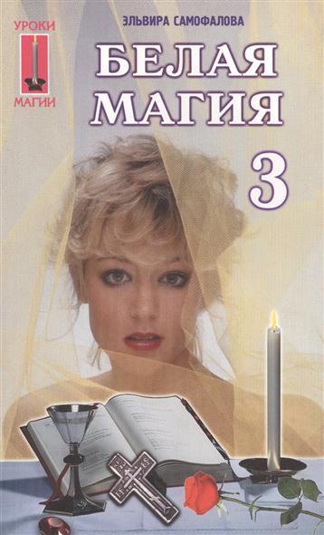 Самофалова Э. Белая магия-3