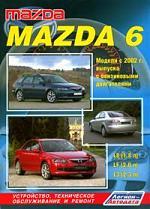 Mazda 6 2WD с 2002г. с бенз. двиг.