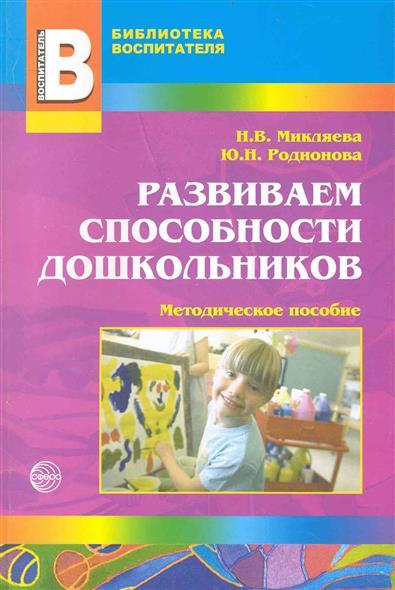 микляева н микляева ю развитие языковой способности у детей 4 5 лет с онр Микляева Н., Родионова Ю. Развиваем способности дошкольников