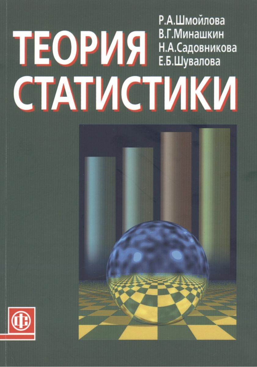 Шмойлова Р. (ред.) Теория статистики