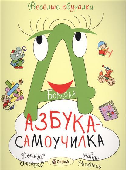 Романова Т. Большая азбука-самоучилка