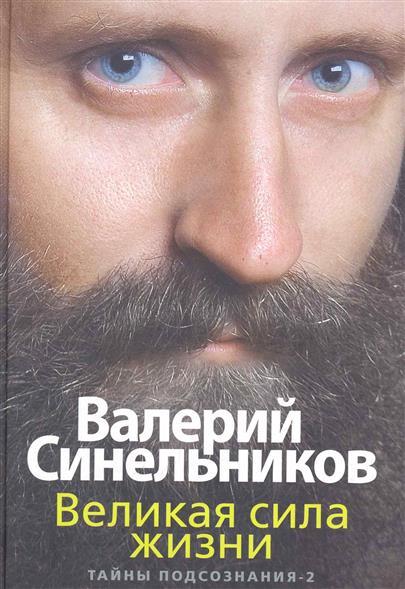 Синельников В. Великая сила жизни Тайны подсознания-2 синельников в тайны подсознания