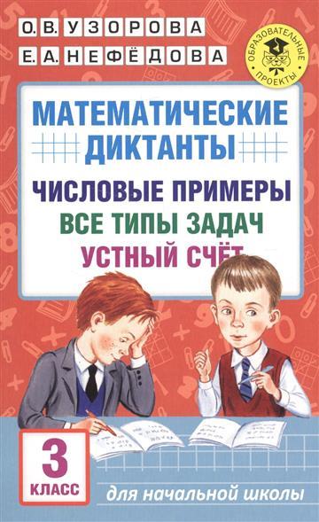 Узорова О.: Математические диктанты. Числовый примеры. Все типы задач. Устный счет. 3 класс