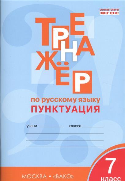 Тренажер по русскому языку. Пунктуация. 7 класс