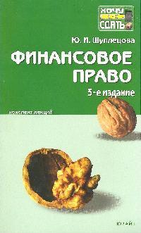 Финансовое право Пос. для сдачи экзамена