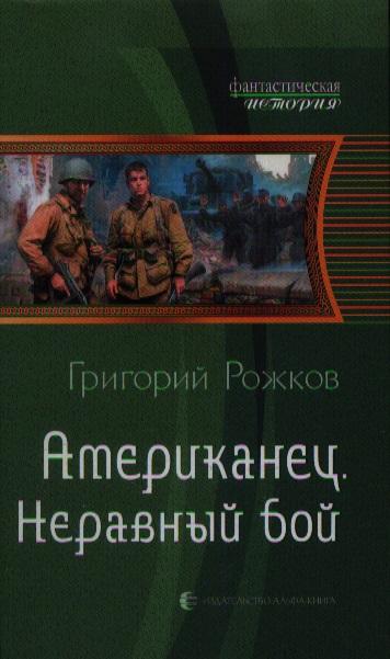 Рожков Г. Американец. Неравный бой ISBN: 9785992214697 джек восьмеркин американец 2 dvd