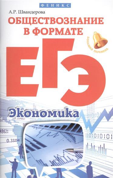 Обществознание в формате ЕГЭ. Экономика