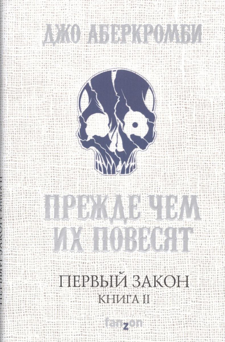 Аберкромби Дж. Первый Закон. Книга II. Прежде чем их повесят аберкромби дж полкороля