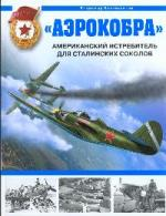 Аэрокобра Американский истребитель для сталинских соколов