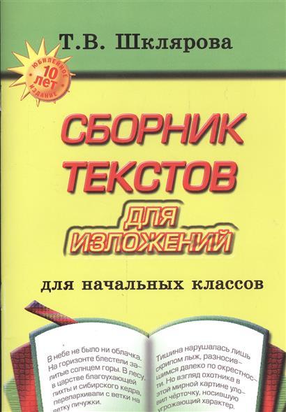 Сборник текстов для изложений. Для начальных классов