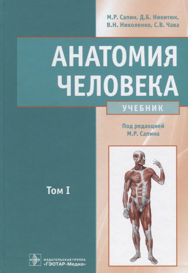 Сапин М., Никитюк Д., Николенко В., Чава С. Анатомия человека. Том 1 шилкин в филимонов в анатомия по пирогову атлас анатомии человека том 1 верхняя конечность нижняя конечность cd