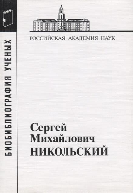 Калашникова Л., Тихмирова Г. (сост.) Сергей Михайлович Никольский цена