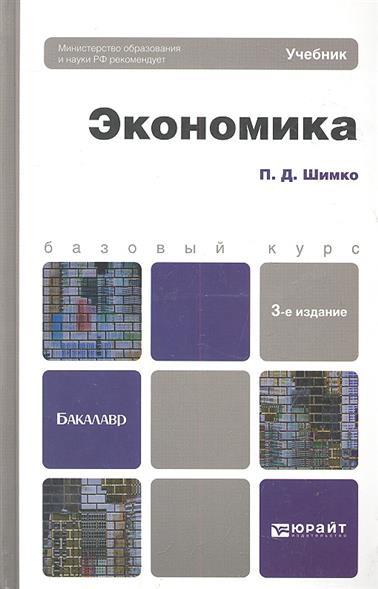 Экономика. Учебник для бакалавров. 3-е издание, переработанное и дополненное