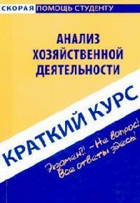 Краткий курс по анализу хоз. деятельности