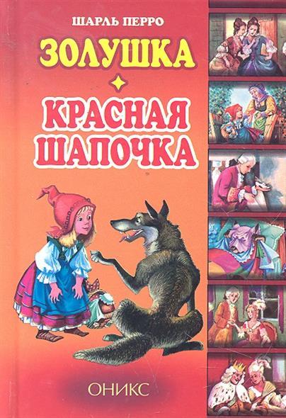 Перро Ш. Золушка Красная Шапочка диафильм светлячок красная шапочка ш перро