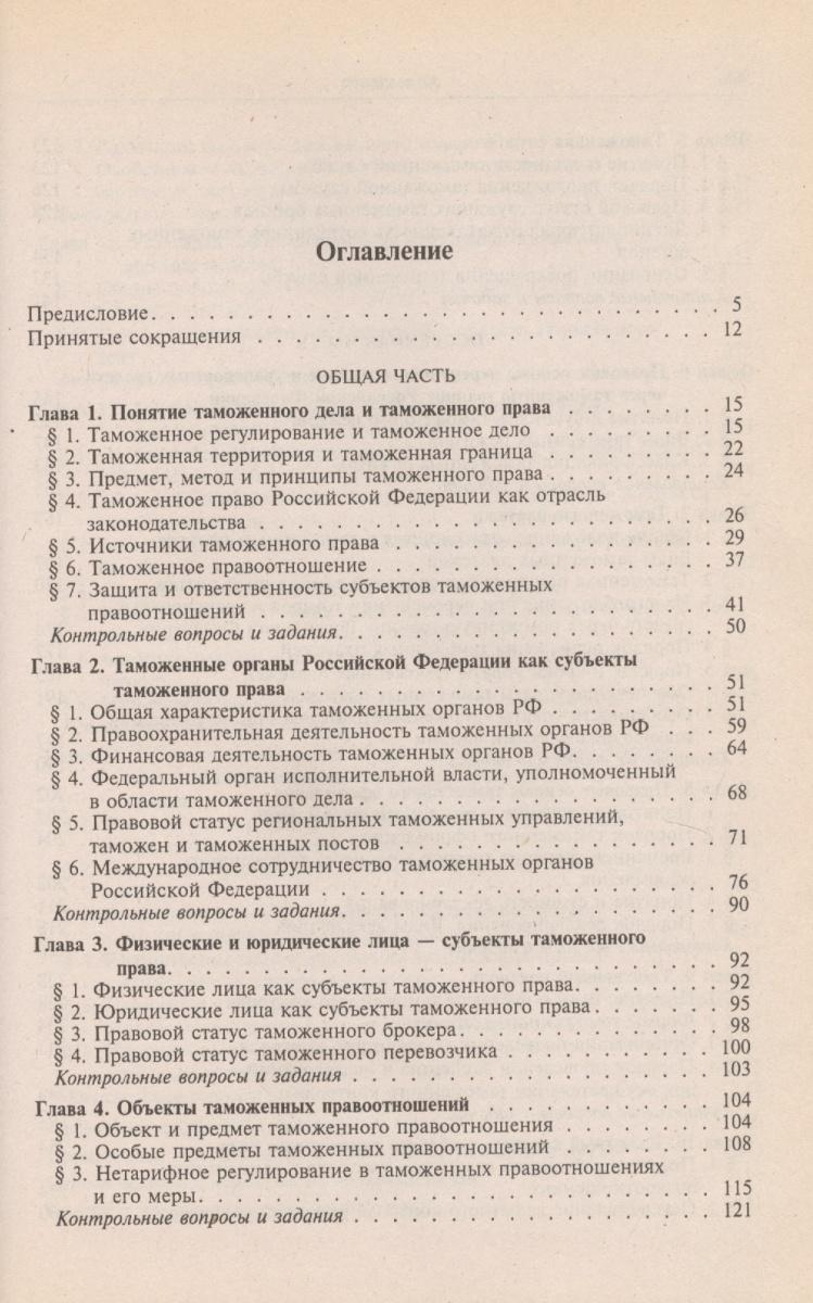 купить Бакаева О. Таможенное право России Бакаева недорого