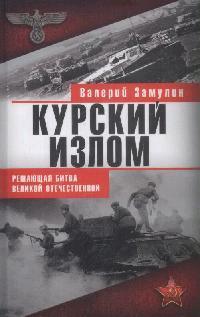Курский излом Решающая битва Великой Отечественной
