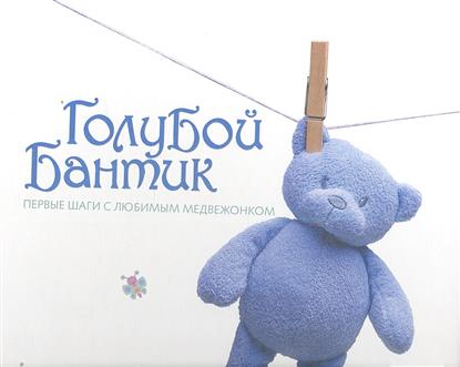 Теплова М. (ред.) Голубой бантик. Первые шаги с любимым медвежонком