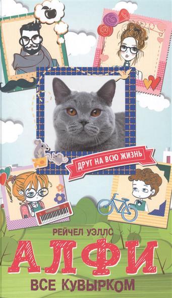 Уэллс Р. Алфи. Все кувырком ISBN: 9785170996353 уэллс р кот по имени алфи