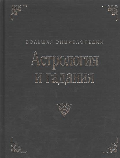 Астрология и гадания. Большая энциклопедия. Свыше 800 цветных иллюстраций