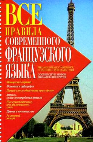 Все правила современного французского языка