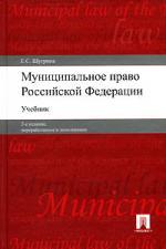 Муниципальное право РФ Шугрина