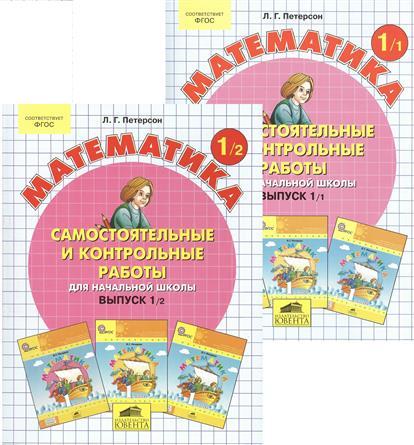 Самостоятельные и контрольные работы по математике для начальной школы. Учебное пособие. Выпуск 1. Вариант 1 (комплект из 2 книг)