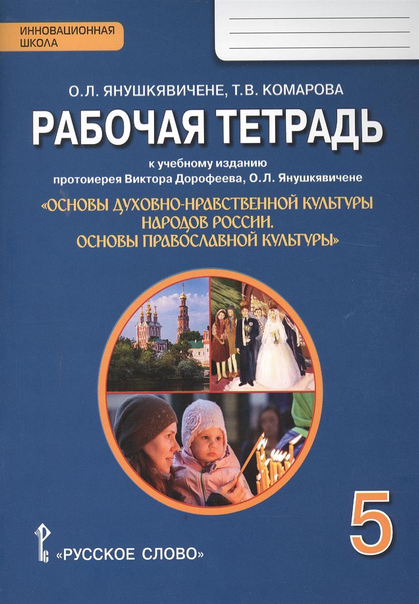 Рабочая тетрадь к учебному изданию протоиерея Виктора Дорофеева, О.Л. Янушкявичене
