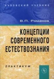 цена на Романов В. Концепции современного естествознания Практикум