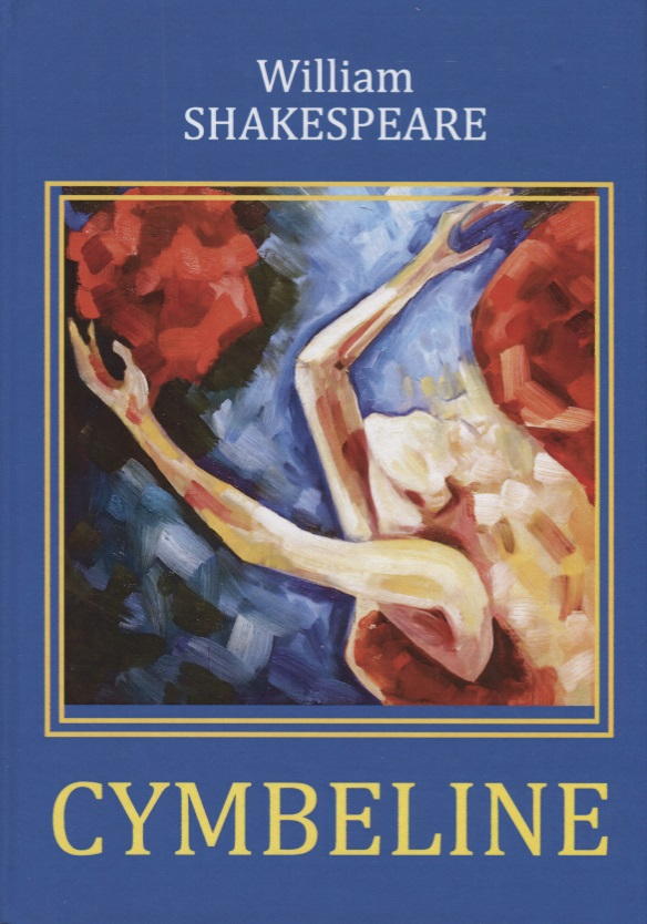 Shakespeare W. Cymbeline shakespeare w the merchant of venice книга для чтения