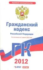 Гражданский кодекс Российской Федерации. По состоянию на 1 апреля 2012 года
