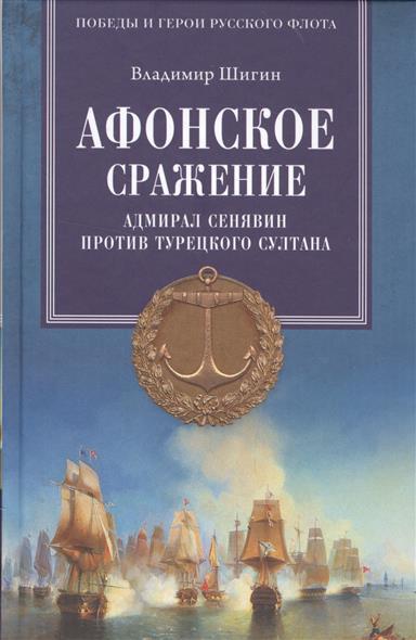 Шигин В. Афонское сражение. Адмирал Сенявин против турецкого султана