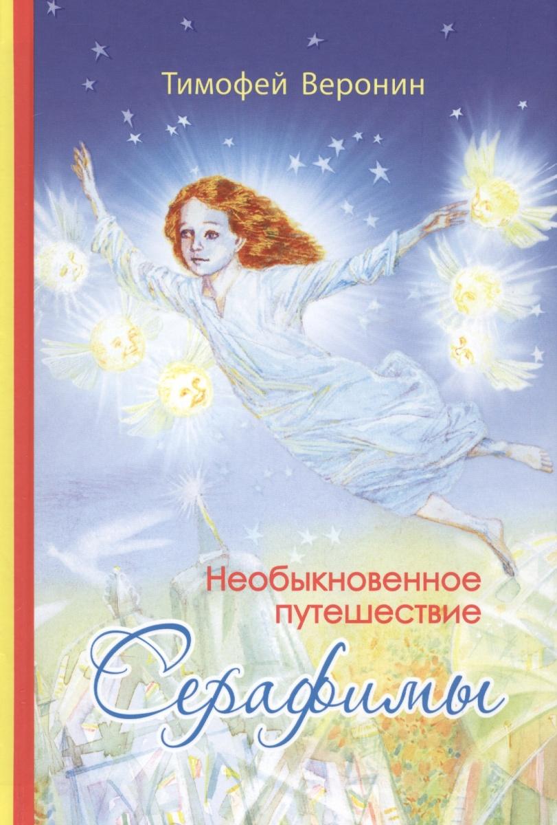 Веронин Т. Необыкновенное путешествие Серафимы стамова т кругосарайное путешествие