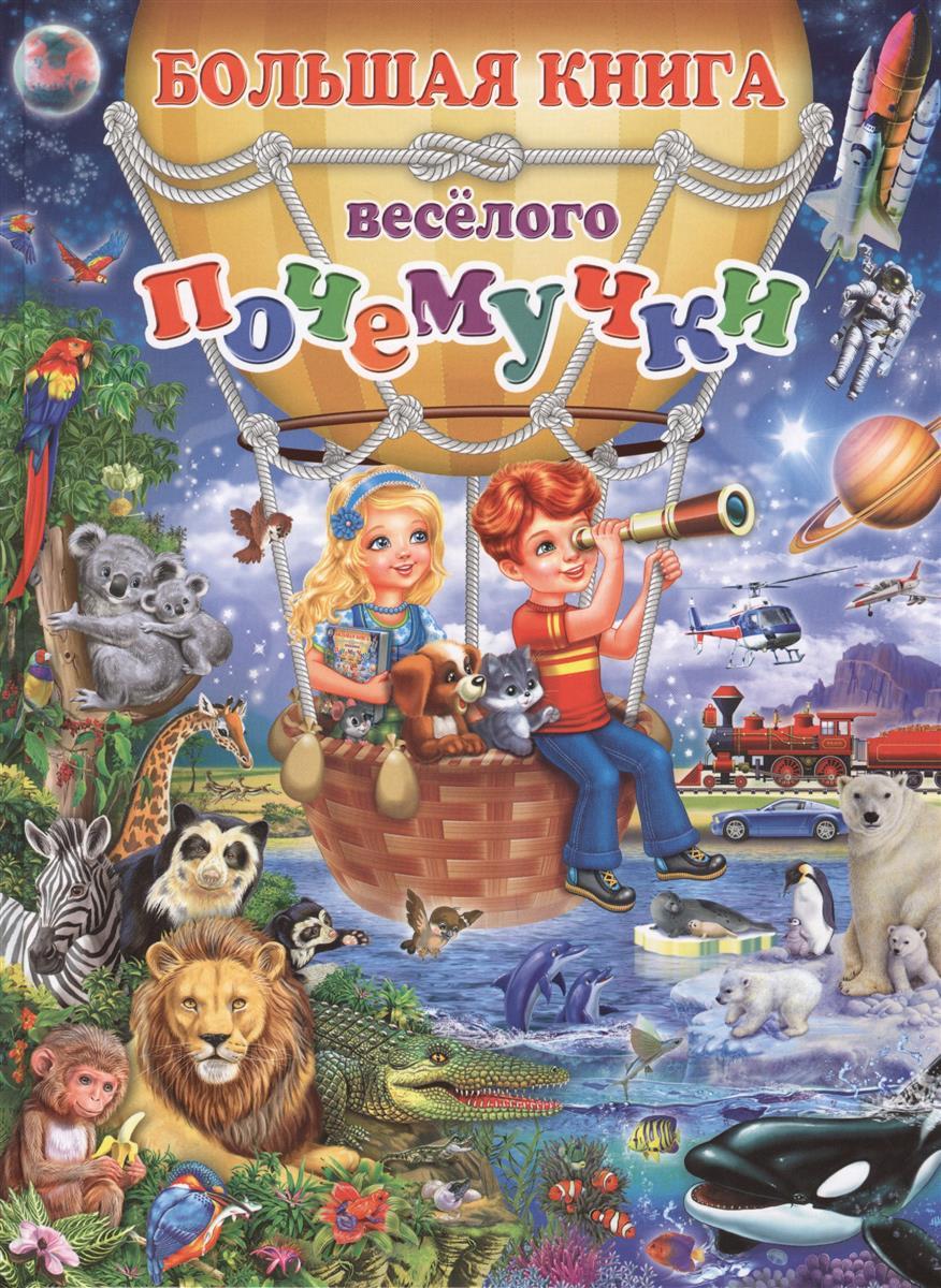 Феданова Ю., Скиба Т. (ред.) Большая книга веселого почемучки